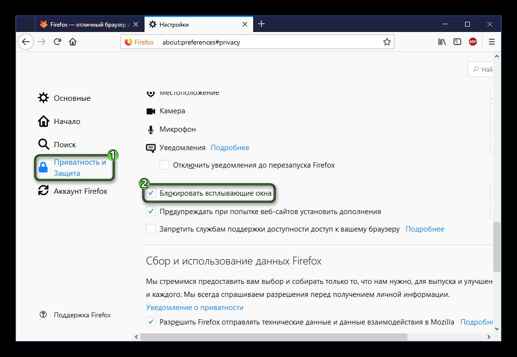 Активация пункта Блокировать всплывающие окна в Firefox