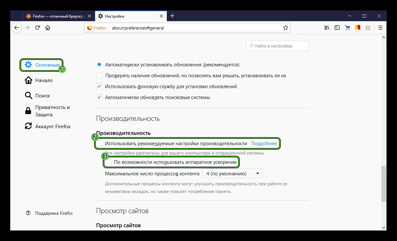 Деактивация аппаратного ускорения в Firefox