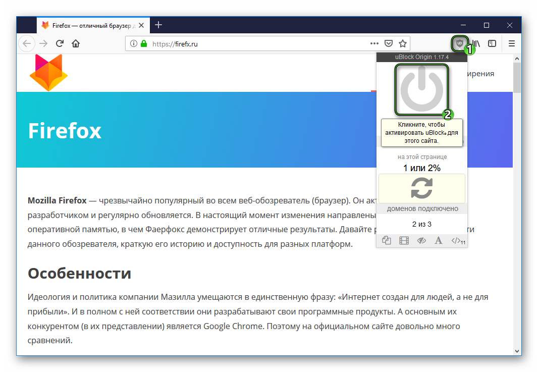 Деактивация расширения uBlock Origin в Firefox