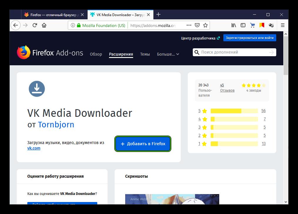 Добавить дополнение VK Media Downloader в Firefox