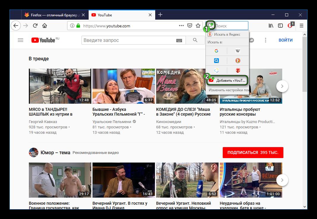 Добавить новую поисковую систему стандартным способом в Firefox