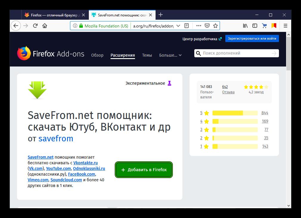 Добавить плагин SaveFrom.net в браузер Firefox