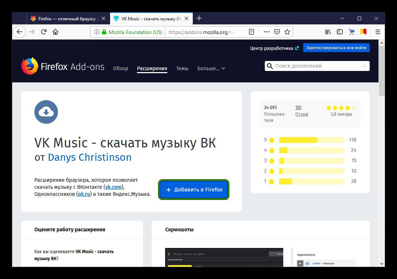 Добавить плагин VK Music в Firefox