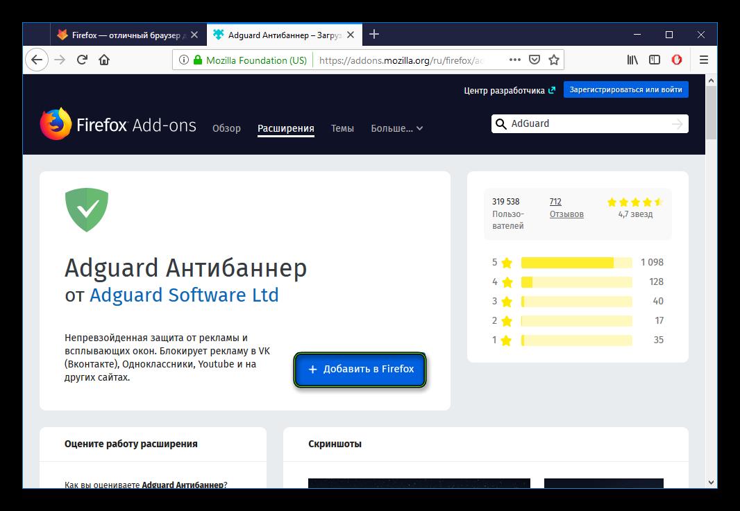 Добавить расширение Adguard для Firefox