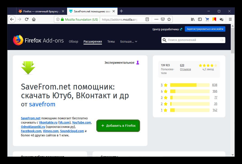Добавить расширение SaveFrom.net в Firefox