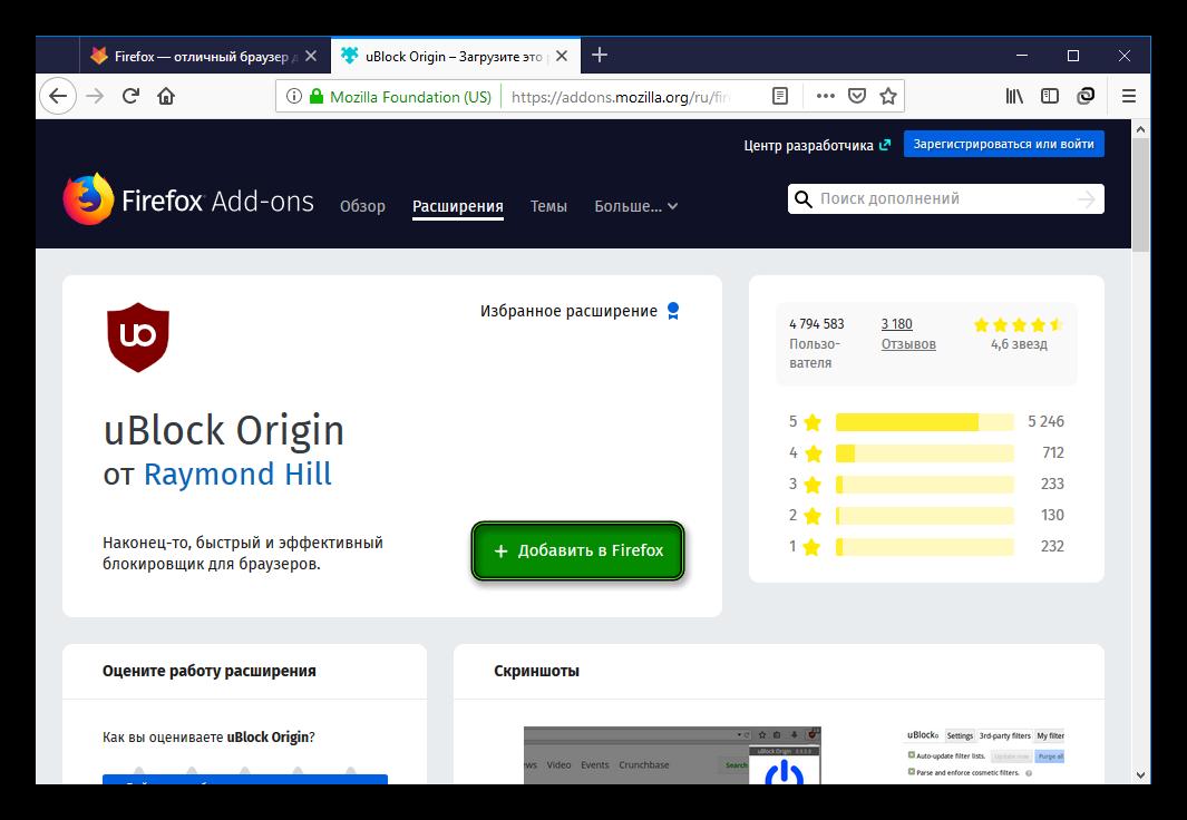Добавить uBlock Origin для Firefox
