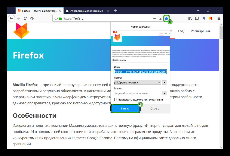 Добавление конкретного сайта в закладки браузера Firefox