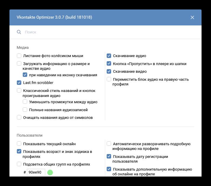 Дополнительные настройки в VkOpt для Firefox
