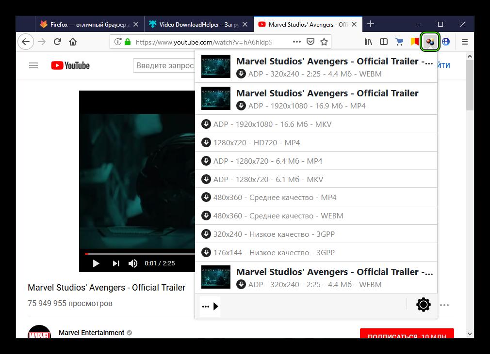 Иконка для вызова Video DownlodHelper расширения в браузере Firefox