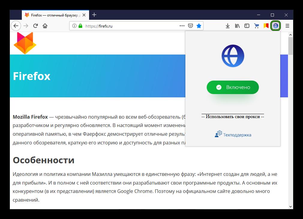 Иконка для запуска расширения FastProxy для Firefox