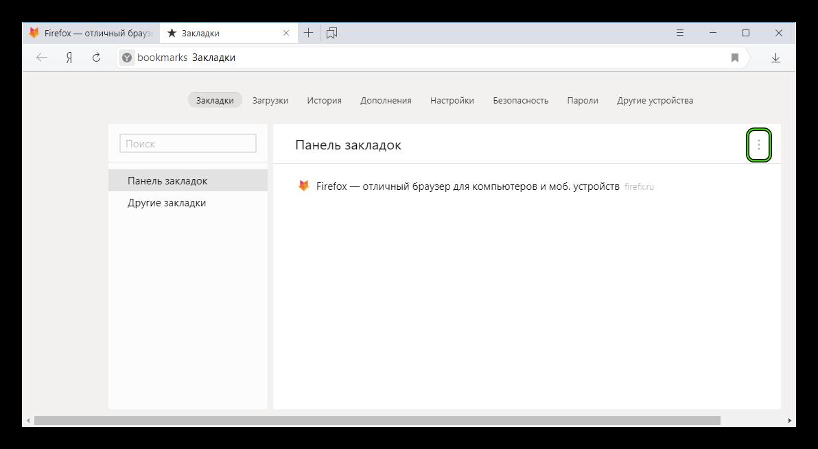Иконка вызова меню для страницы Закладки в браузере Яндекс