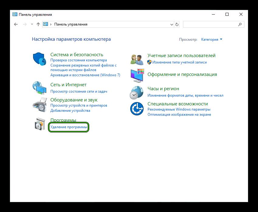 Инструмент Удаление программы в Панели управления Windows