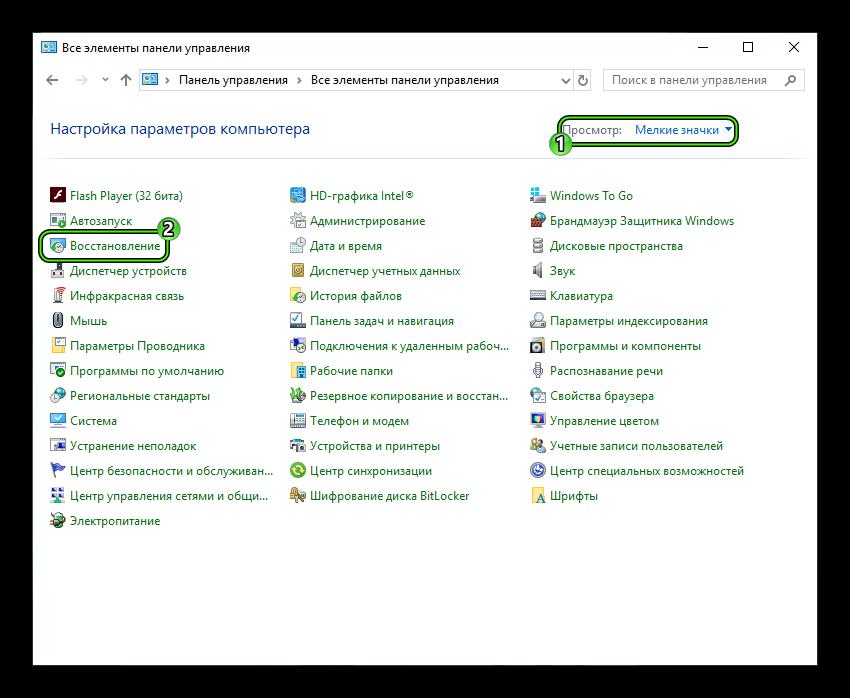 Инструмент Восстановление в Панели управления Windows