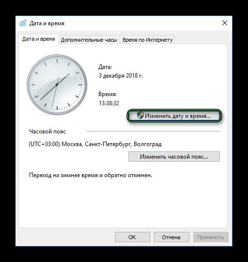 Изменить дату и время в Windows