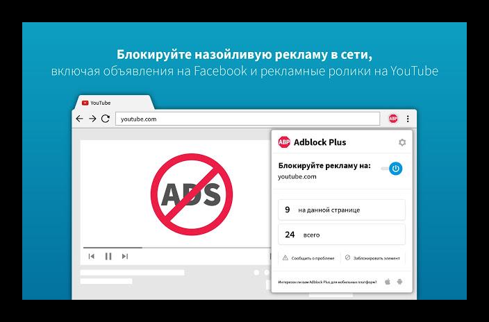 Картинка AdBlock Plus для Firefox