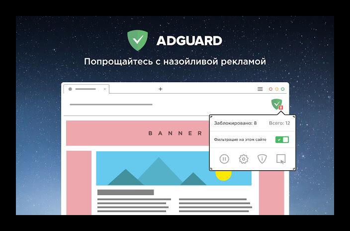 Картинка Adguard для Firefox