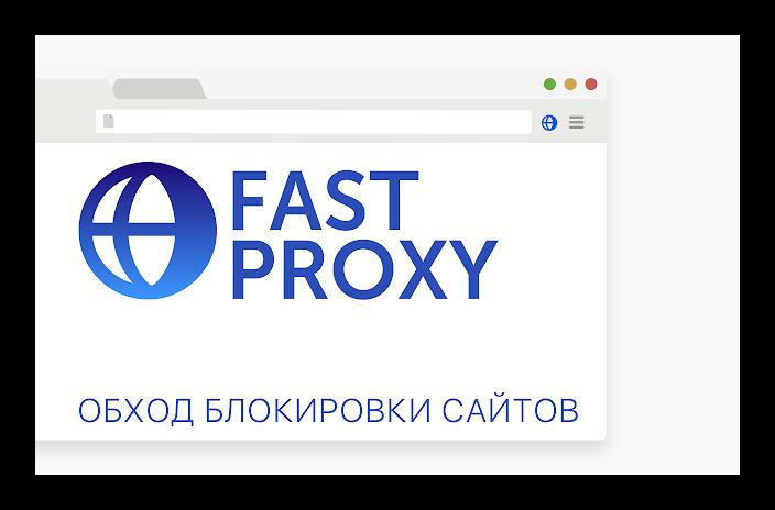 Картинка FastProxy для Firefox
