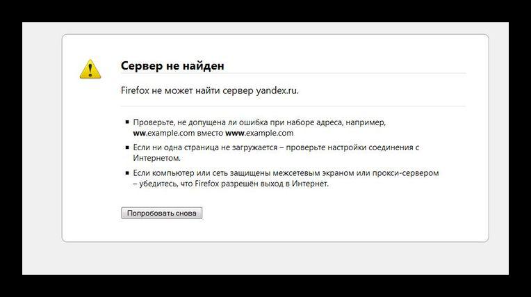 Картинка Firefox не может найти сервер