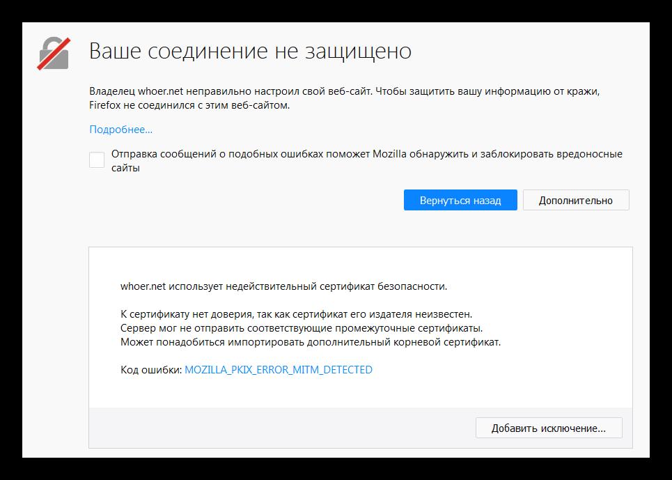 Картинка Ошибка при установлении защищенного соединения в Firefox