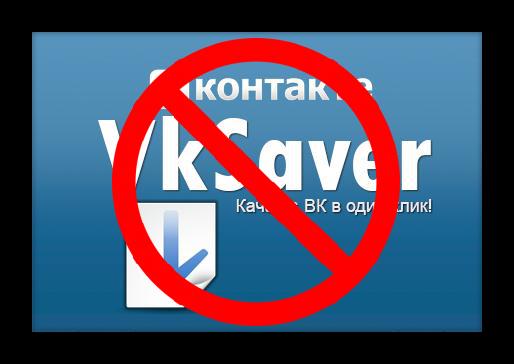 Картинка VKSaver для Firefox