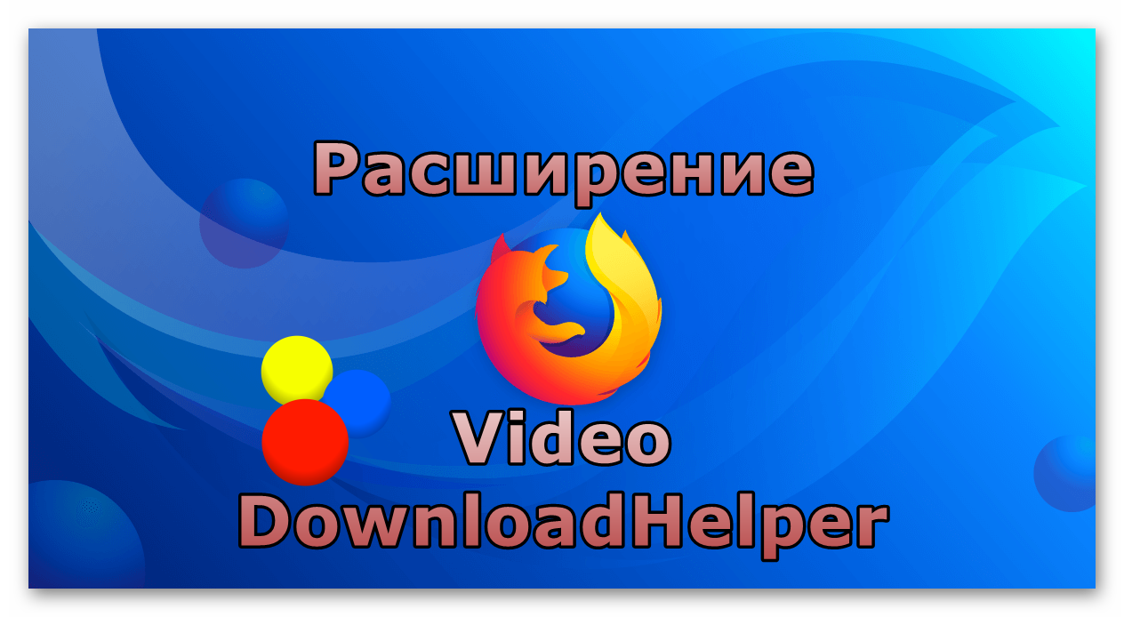 Картинка Video DownloadHelper для Mozilla Firefox