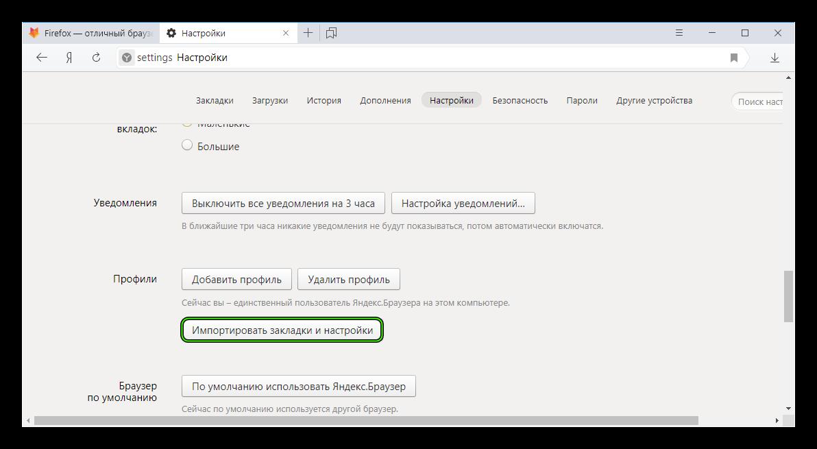 Кнопка Импортировать закладки и настройки в браузере Яндекс