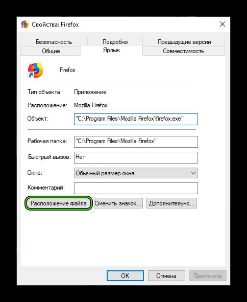 Кнопка Расположение файла в свойствах ярлыка для запуска Firefox