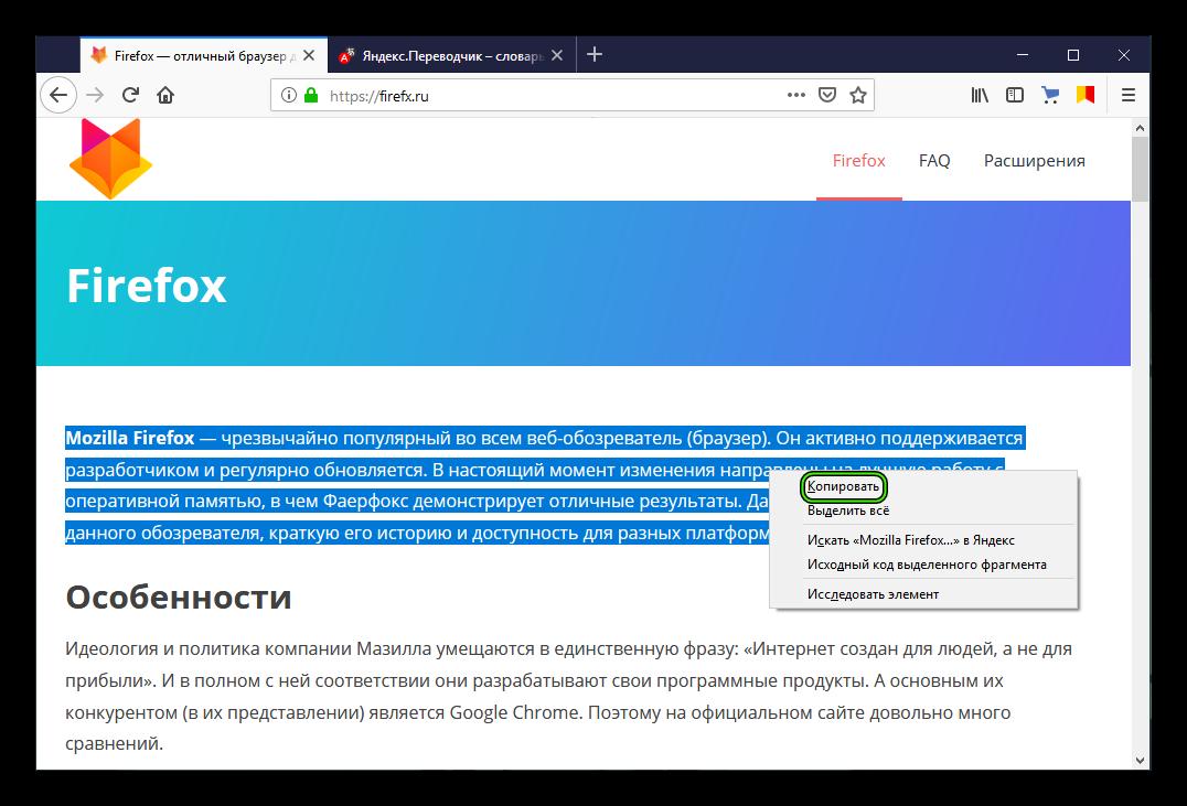 Копировать любой текст в браузере Firefox