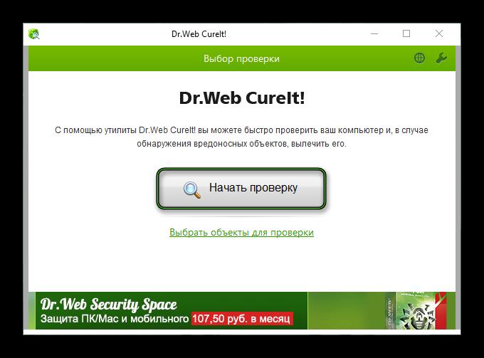 Начать проверку в Dr.Web CureIt!