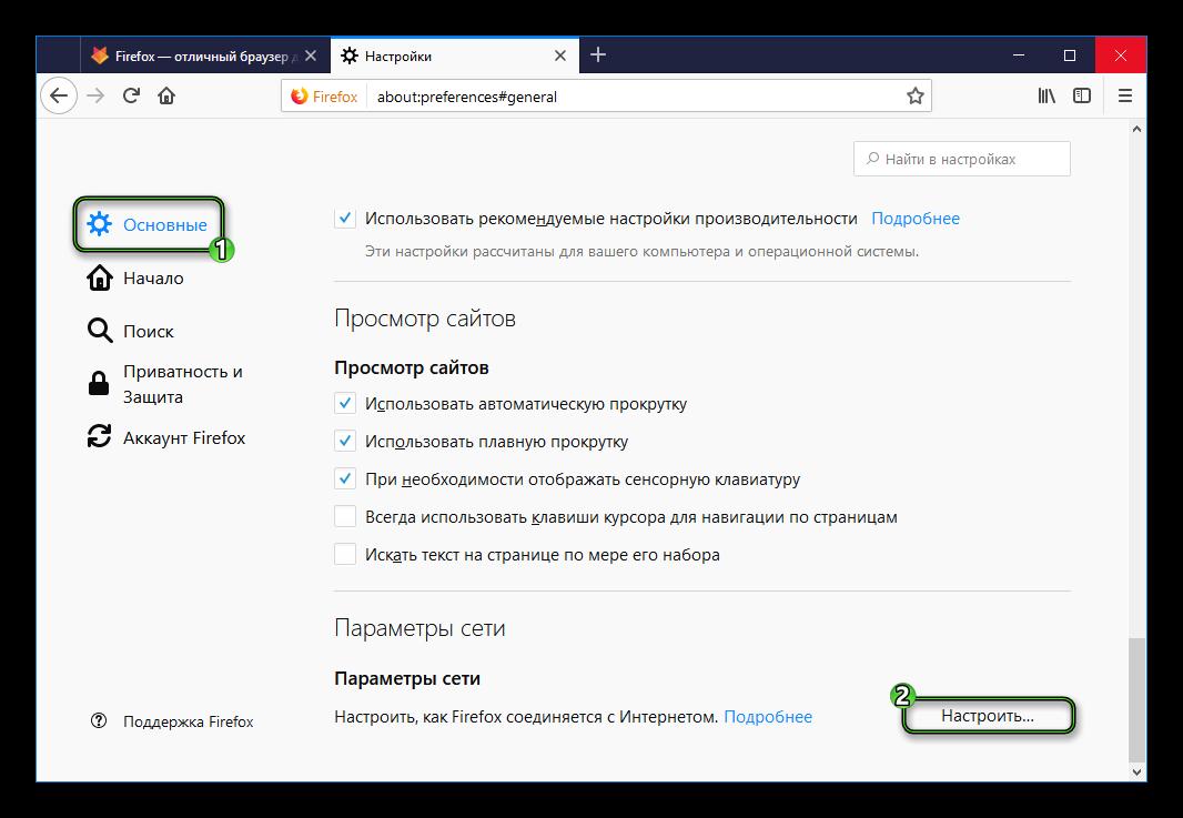 Настроить Параметры сети в Firefox