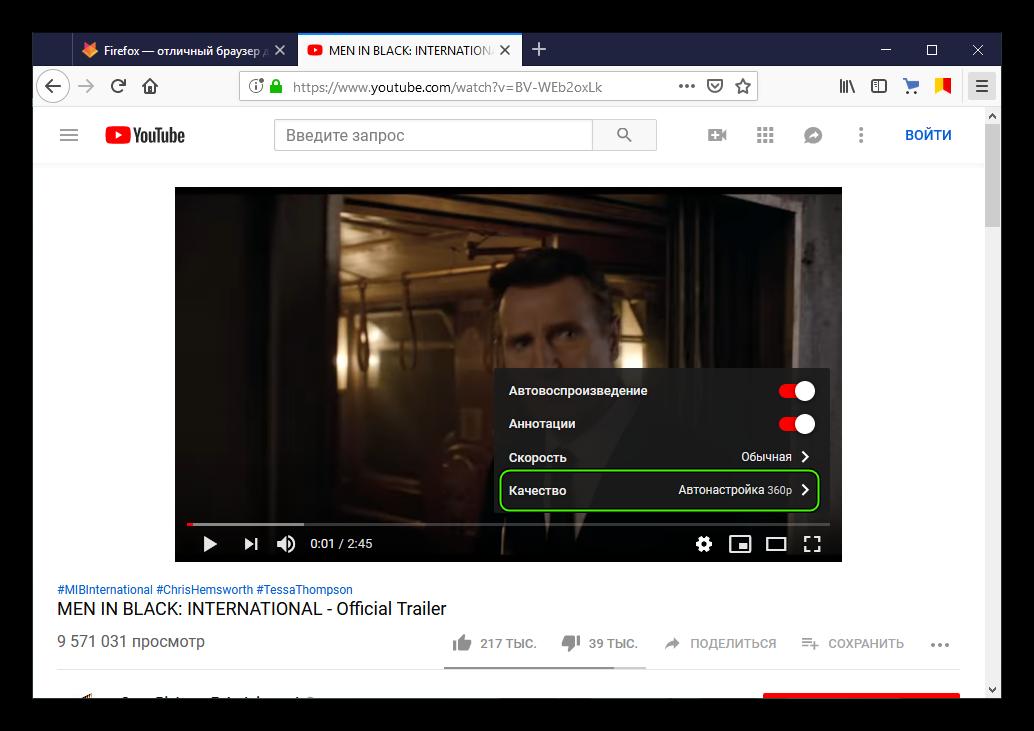 Настройка качества видео в Firefox