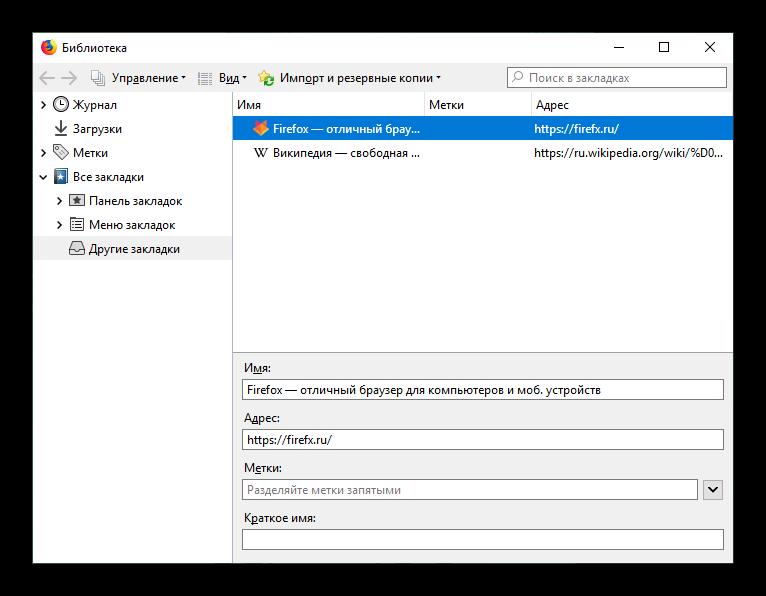 Окно Библиотека для веб-браузера Mozilla Firefox