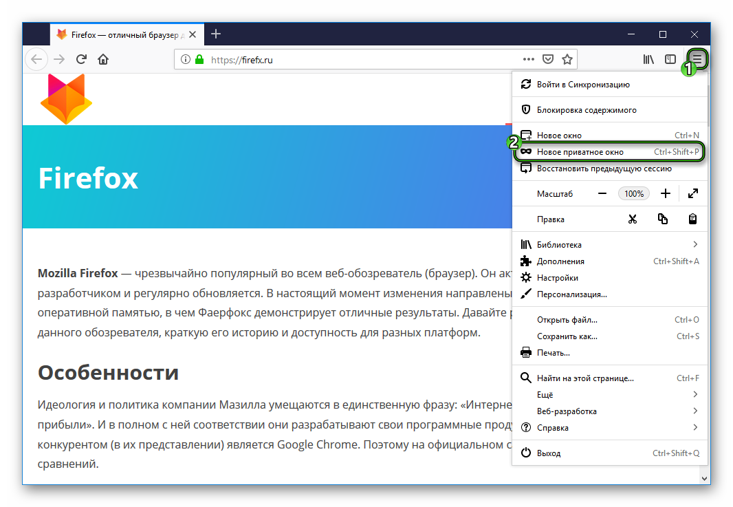 Опция Новое приватное окно в контекстном меню браузера Firefox