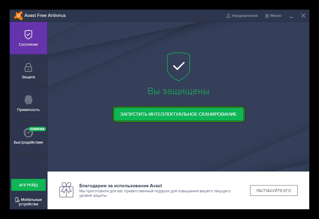 Опция Запустить интеллектуальное сканирование для антивируса Avast