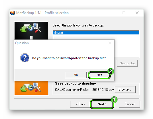 Отказ от ввода пароля в MozBackup