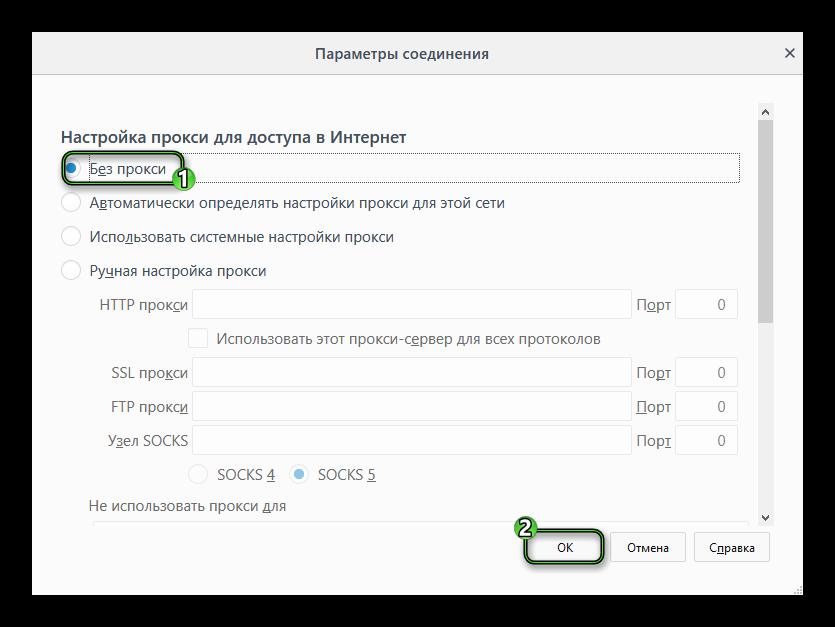 Отключение прокси в меню Параметры соединения Firefox