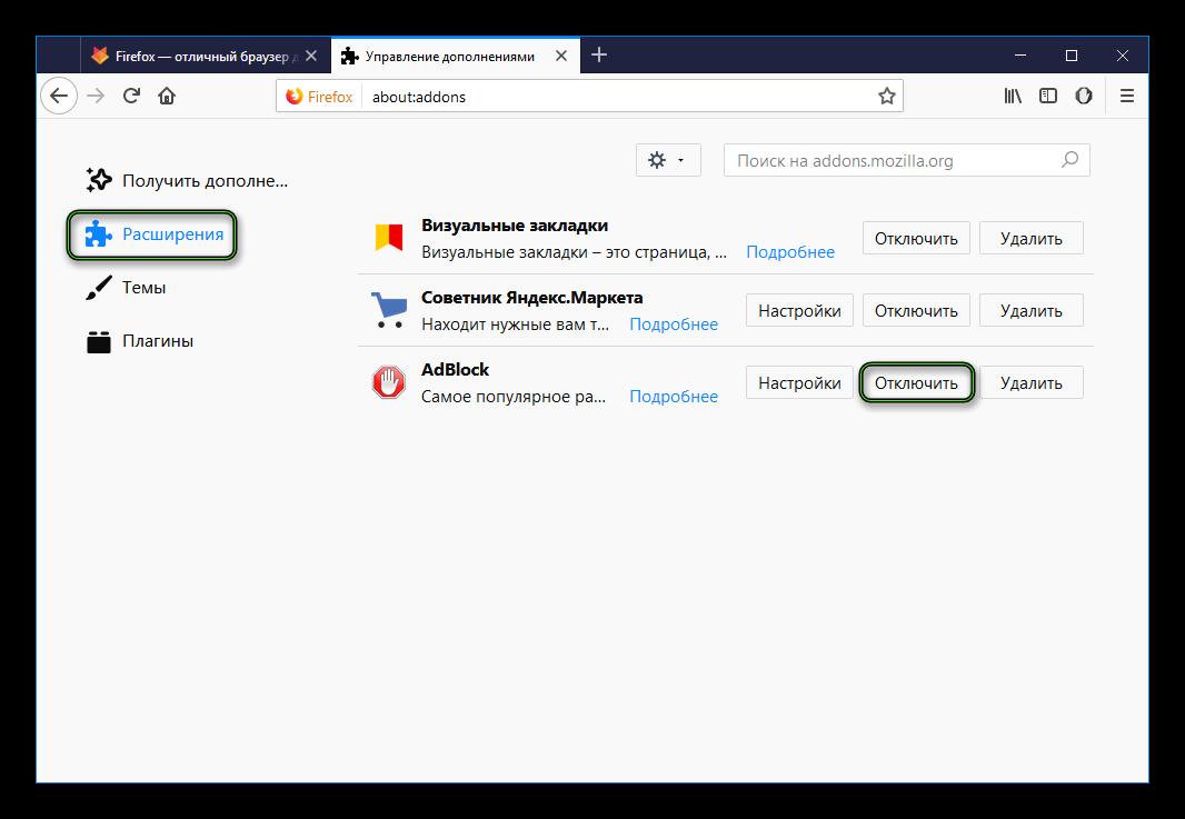 Отключить AdBlock через меню Управление дополнениями в Firefox