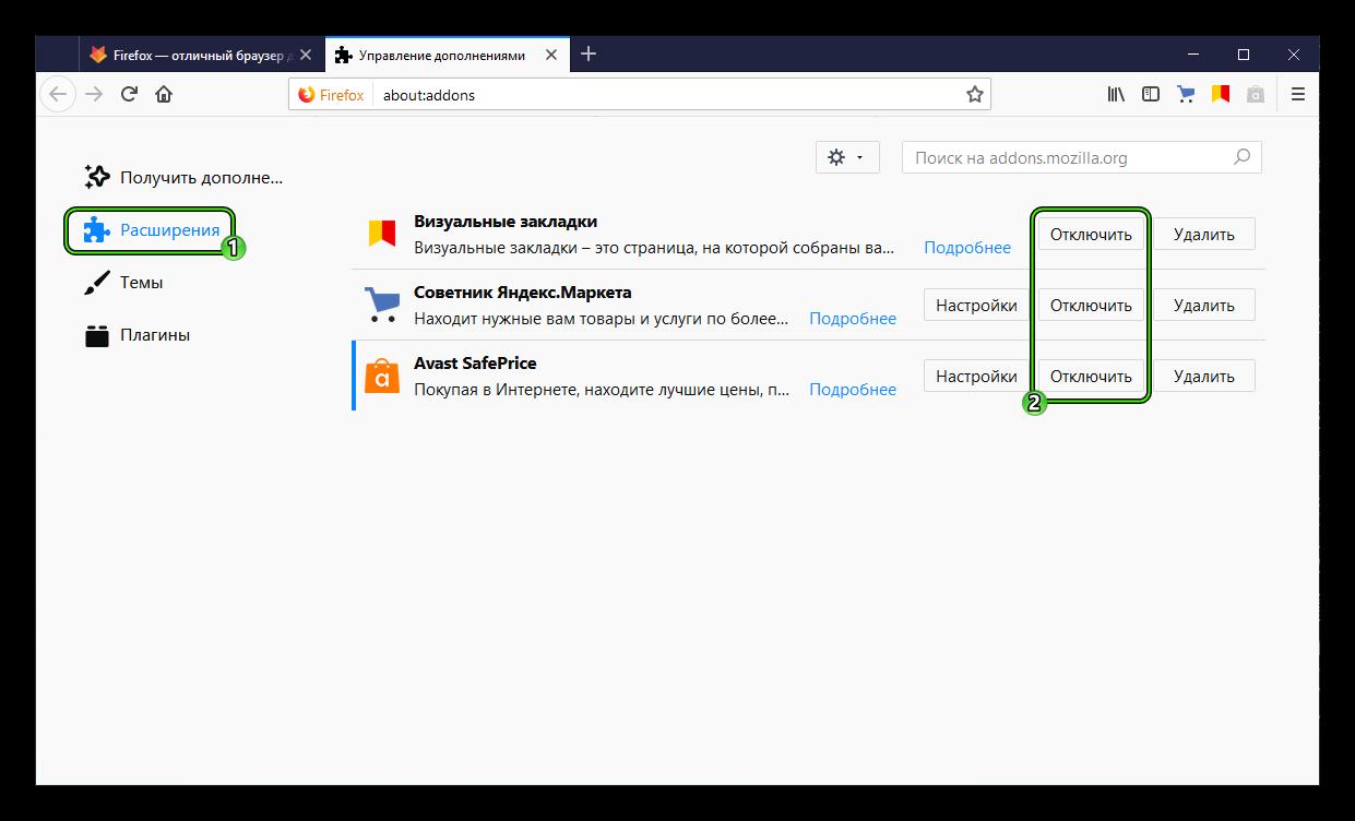 Отключить возможные расширения в Firefox