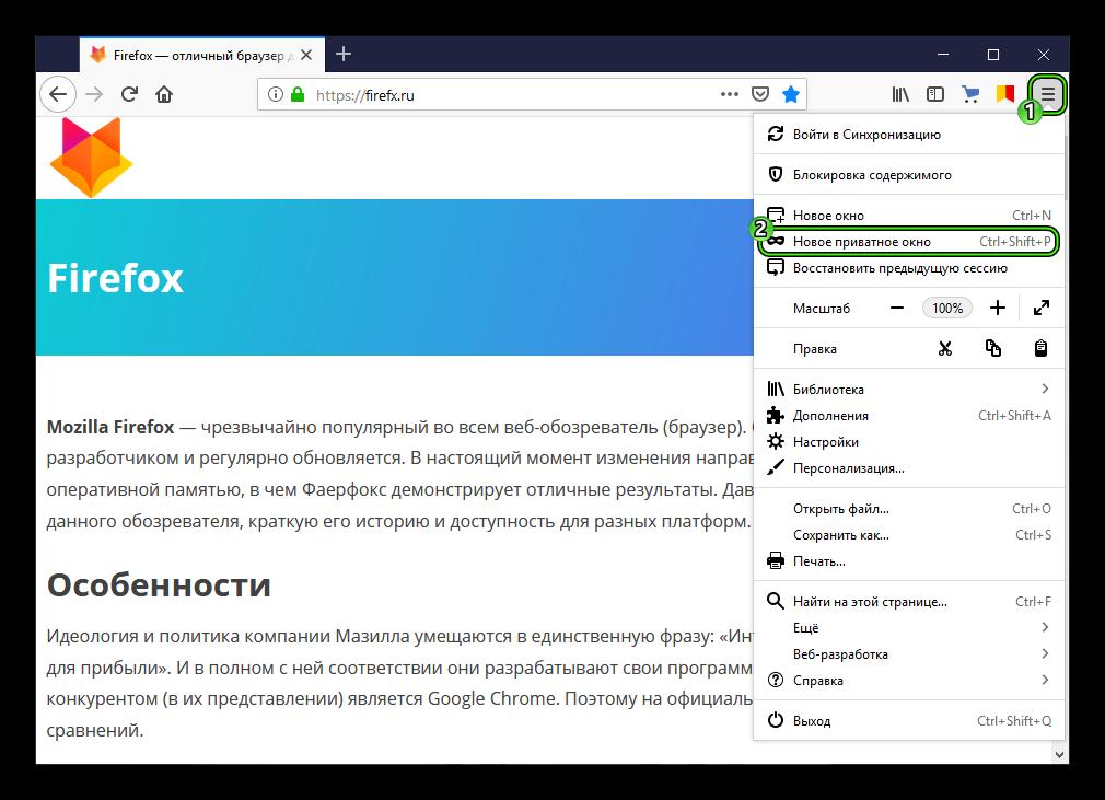 Открыть Новое приватное окно из основного браузера Firefox
