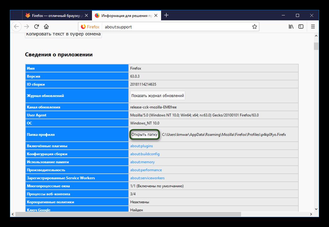 Открыть папку профиля в Firefox