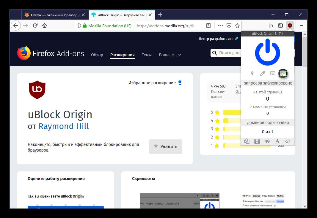 Переход к настройкам uBlock Origin для Firefox