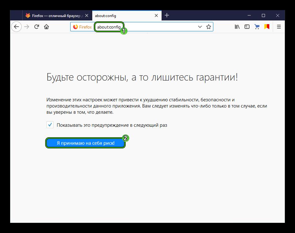 Переход на страницу about-config в браузере Mozilla Firefox