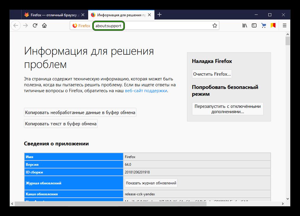 Переход на страницу about-support в Firefox