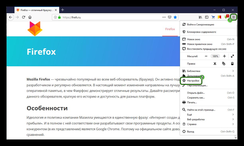 Переход в Настройки из основного меню браузера Mozilla Firefox