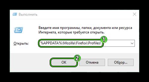 Переход в папку профиля Firefox из окна Выполнить