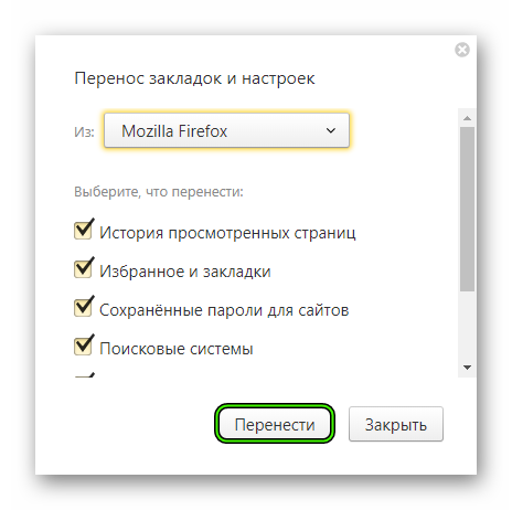 Перенести данные из Firefox в Яндекс.Браузер