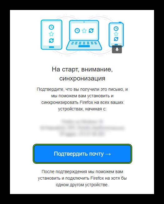 Подтвердить почту для завершения регистрации Firefox