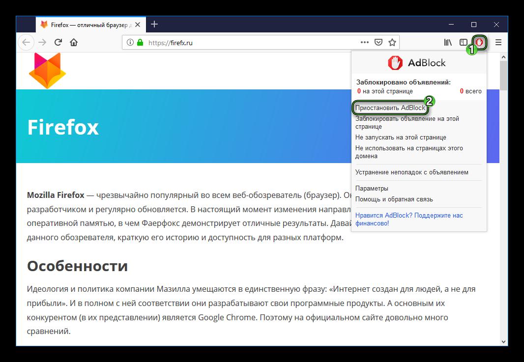 Приостановить работу расширения AdBlock в Firefox