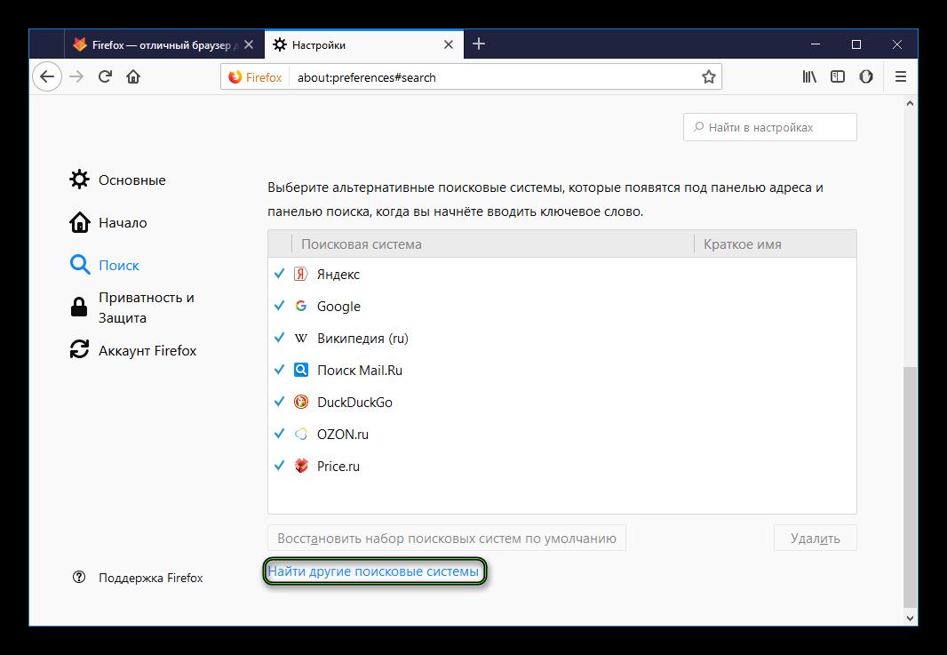 Пункт Найти другие поисковые системы в настройках Firefox