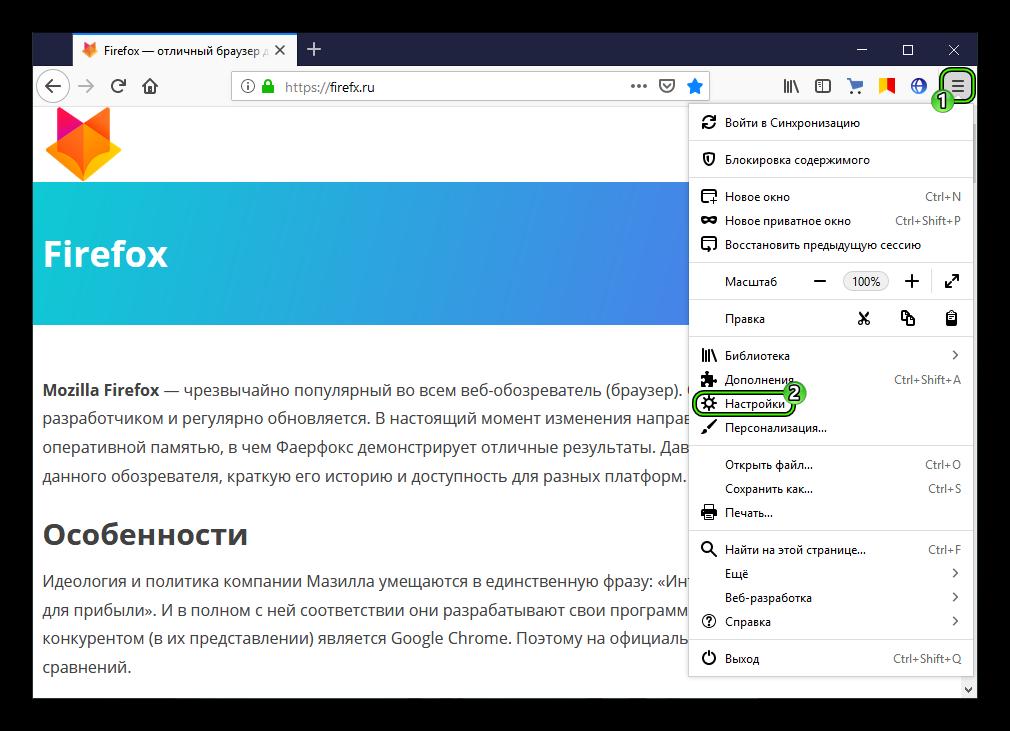 Пункт Настройки в основном меню браузера Mozilla Firefox